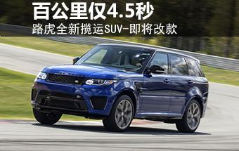 路虎揽运SUV-即将改款 百公里加速4.5秒