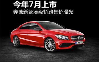 奔驰新紧凑级轿跑售价曝光 今年7月上市