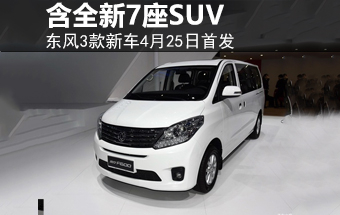 东风3款新车4月25日首发 含全新7座SUV-东风风神 文章 和讯网高清图片