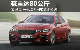 宝马新一代3系-PK奔驰C级 减重达80公斤