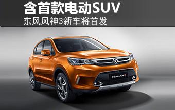 """东风风神3新车将首发 含首款""""电动""""SUV"""