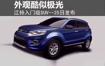 江铃入门级SUV--25日发布 外观酷似极光