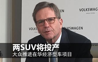 大众推进在华经济型车项目 两SUV将投产