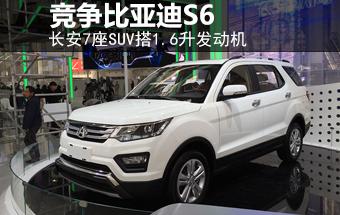 长安7座SUV搭1.6升发动机 竞争比亚迪S6