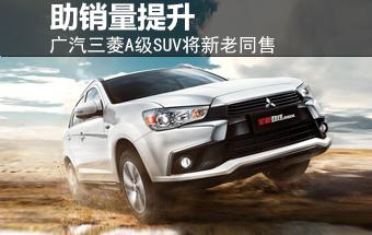 广汽三菱A级SUV将新老同售 助销量提升