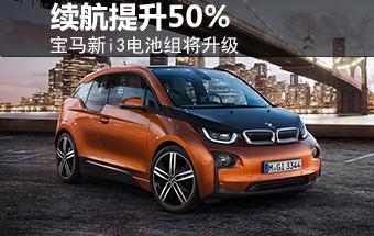 宝马新i3电池组将升级 续航里程提升50%