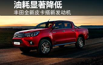 丰田全新皮卡搭新发动机 油耗显著降低
