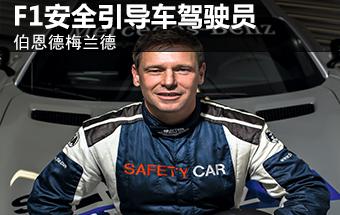 F1方程式安全引导车驾驶员 伯恩德梅兰德