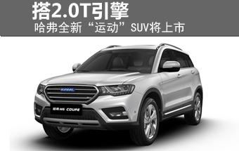 """哈弗全新""""运动""""SUV将上市 搭2.0T引擎"""