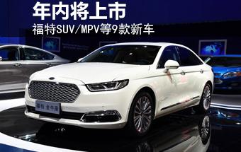 福特SUV/MPV等9款新车 年内将上市(图)