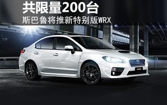 斯巴鲁将推新特别版WRX 共限量200台(图)