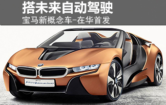 宝马新概念车-在华首发 搭未来自动驾驶