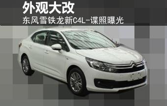 东风雪铁龙新C4L-谍照曝光 外观大改(图)
