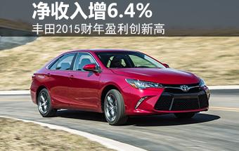 丰田2015财年盈利创新高 净收入增6.4%