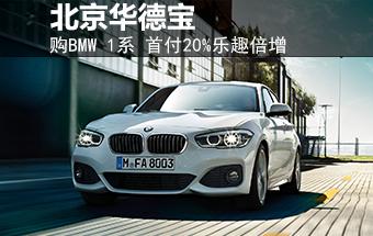 北京华德宝 购BMW 1系首付20%乐趣倍增