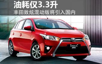 丰田致炫混动版将引入国内 油耗仅3.3升