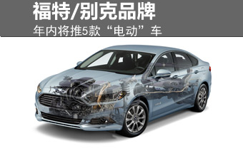 """福特/别克等品牌 年内将推5款""""电动""""车"""