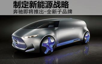 奔驰将推-全新子品牌 制定新能源车战略