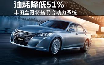 丰田皇冠将搭混合动力系统 油耗降低51%