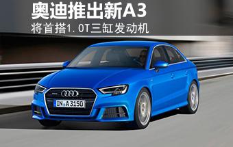 奥迪正式推出新A3 将首搭1.0T三缸发动机
