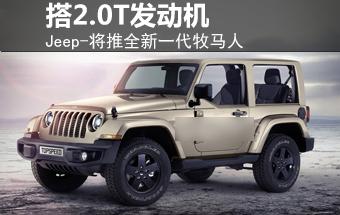 Jeep-将推全新一代牧马人 搭2.0T发动机