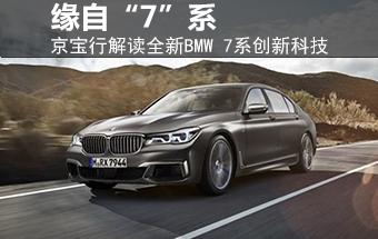 """缘自""""7""""系 北京京宝行解读全新BMW 7系"""