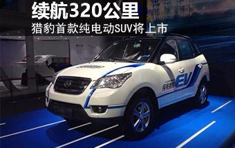 猎豹纯电动SUV将上市 续航里程320公里-猎豹汽车 文章 江山信息网高清图片
