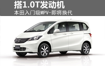 本田入门级MPV-即将换代 搭载1.0T发动机