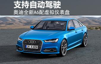奥迪全新A6配虚拟仪表盘 支持自动驾驶