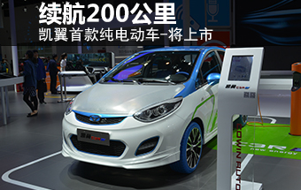 凯翼首款电动车-将上市 续航可达200公里
