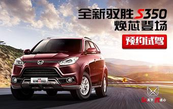 王位加冕 4G SUV全新驭胜S350 vs S7