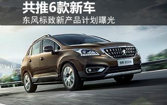 东风标致产品计划曝光 推大SUV等6款新车
