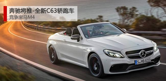 奔驰将推-全新C63轿跑车 竞争宝马M4