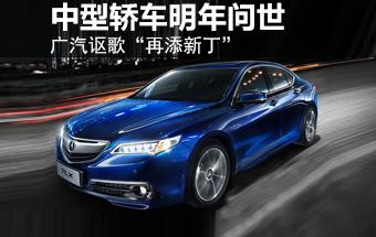 """广汽讴歌""""再添新丁"""" 中型轿车明年问世"""