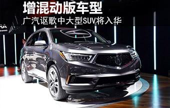 广汽讴歌中大型SUV将入华 增混动版车型