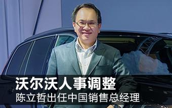 沃尔沃中国人事调整 陈立哲任销售总经理