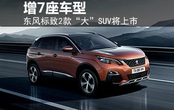 """东风标致2款""""大""""SUV将上市 增7座车型"""