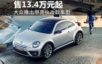 大众推出甲壳虫改款车型 售13.4万元起