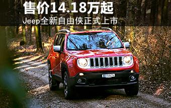 Jeep全新自由侠正式上市 售价14.18万起