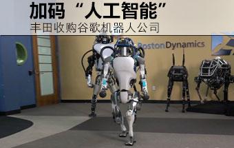 """丰田收购谷歌机器人 加码""""人工智能"""""""