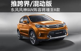 东风风神SUV将增至8款 推跨界/混动车型