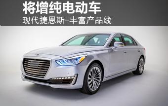 现代捷恩斯-丰富产品线 将新增纯电动车