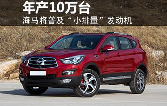 """海马将普及""""小排量""""发动机 年产10万台"""