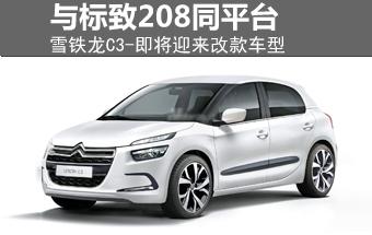 雪铁龙C3即将年度改款 与标致208同平台