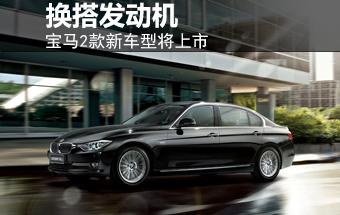 宝马2款车型将上市 换搭全新增压发动机