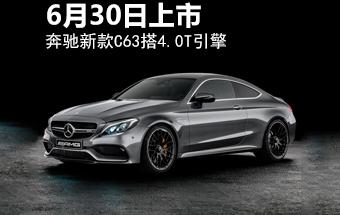 奔驰新款C63搭4.0T引擎 将于6月30日上市