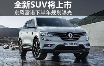 东风雷诺新车规划曝光 大型SUV将上市-图