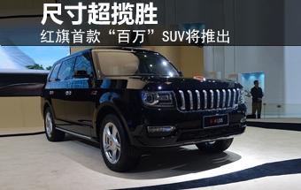 """红旗首款""""百万级""""SUV将推出 尺寸超揽胜"""