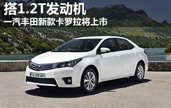一汽丰田新款卡罗拉将上市 搭1.2T发动机