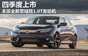 本田全新思域搭1.0T发动机  于四季度上市